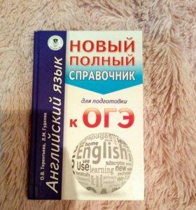 Справочник для подготовки ОГЭ Английский