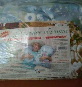 "Подушка-обнимушка ""Нежное объятие"""