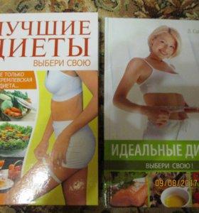 Книги о диетах, упражнениях, кулинарные