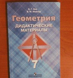 Дидактические материалы по алгебре и геометрии 7 к