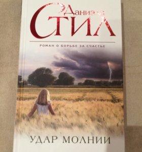 Романы Даниэлы Стил