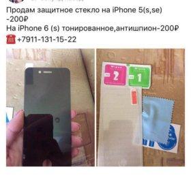 Стекло на iPhone 5(s,se) 6 (s)
