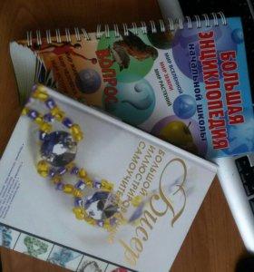 Книги:энциклопедия для младших классов,бисероплет.