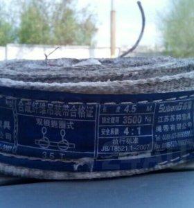 Стропы текстильные,трос буксировочный