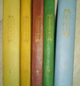 Книги, С. есенин