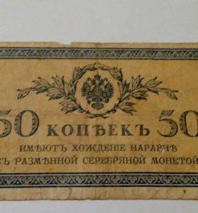 50 копеек 1915 года Николай ll