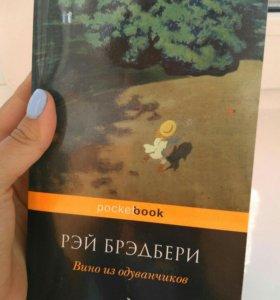 Книги Брэдбери и Паланика