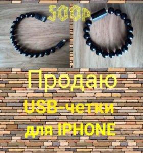 USB-четки ддя IPHONE