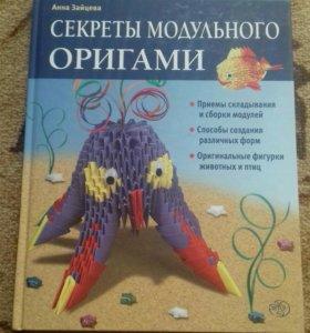 Книга-Секреты модульного оригами