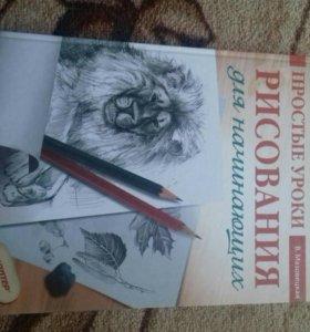 Книга-Простые уроки рисования для начинающих