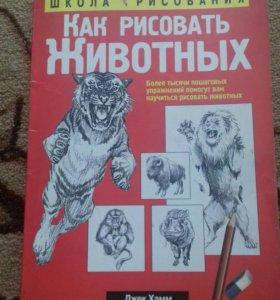 Книга -Как рисовать животных