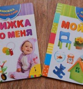 Обучающие книжки с окошками (из-во Росмэн)