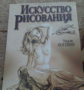 Книга-Искусство рисования