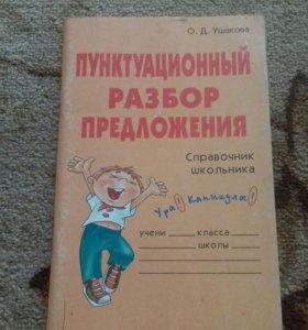 Книга-Пунктуационный разбор предложения