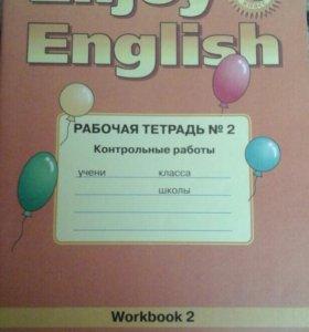 Рабочая тетрадь,контрольные работы по английскому