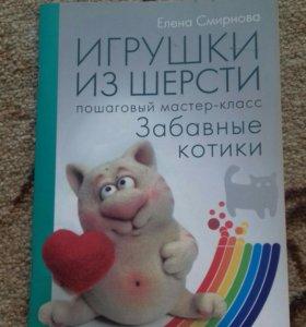 Книжка-Игрушки из шерсти