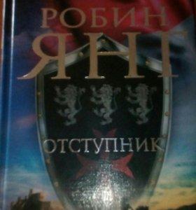 Книга Робин Янг Отступник