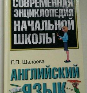 Английский язык Книга для нач. Школы