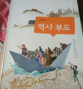Книга на корейском.