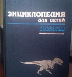 Энциклопедия для детей Биология