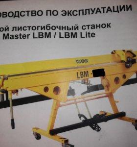 Листогибочный станок LBM-300