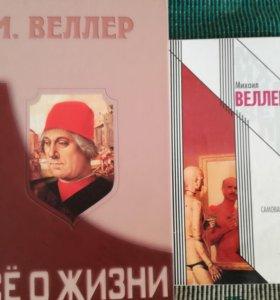 Книги, Михаил Веллер