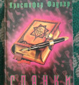 Книга, Кристофер Фаулер«Спанки»