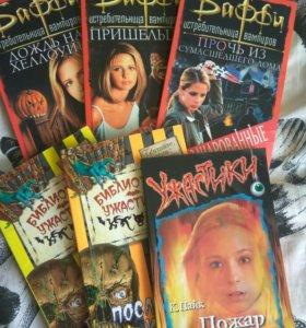 Книги Ужастики, Баффи