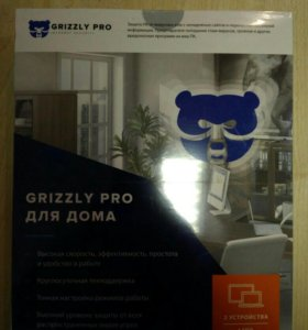 Антивирус Grizzly Pro для Дома ,2 Пк на 12 месецев