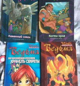 Чародейки, Ведьма, книги