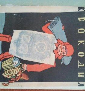 Журнал Крокодил 1948 года