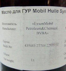 Жидкость ( масло) для ГУР ЛАРГУС Mobile ATF