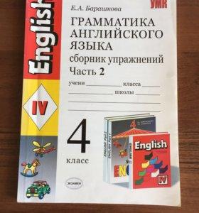 Е.А.Барашкова Грамматика Английского Языка