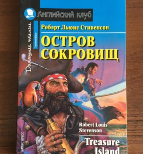 Роберт Стивенсон Остров Сокровищ