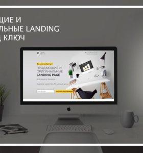 Создание сайтов и Landing Page
