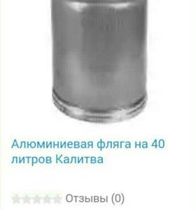 Фляга 40л