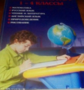 Справочник школьника 1-4