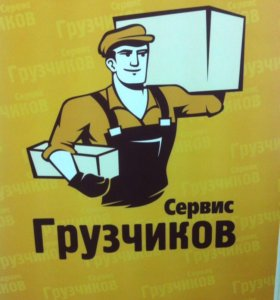 Услуги грузчиков, на рынке более 5 лет