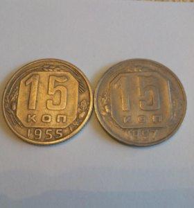 Монеты 15 Копеек 1955 года