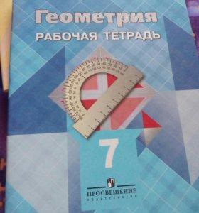Геометрия рабочая тетрадь 7 класс Анатасян.