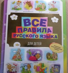 """Книга """"Все правила русского языка для детей"""""""