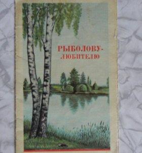 Календарь рыболова-любителя 1971 года.