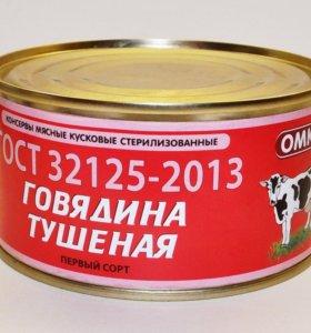 Говядина тушеная ГОСТ 32125-2013 ПЕРВЫЙ сорт, 325