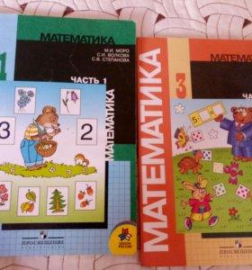 Учебники по математике 1-3 класс М.ИМоро