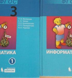 Учебник информатика. 3 класс