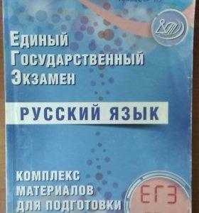 для подготовки к ЕГЭ по русскому языку