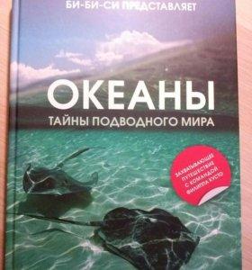 """Книга """"Океаны. Тайны подводного мира""""."""
