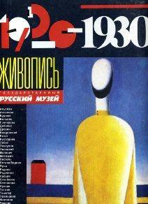 АЛЬБОМ Вострецова, Л. Н. и др. Живопись 1920-1930