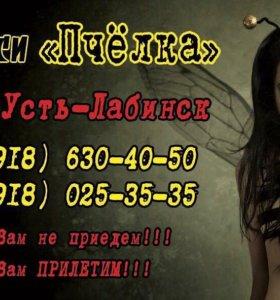 """Такси """"Пчёлка"""" Город Усть-Лабинск"""