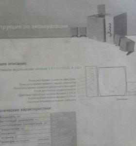 Акустическая система 5.1 MICRO A-6601